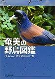 奄美の野鳥図鑑 画像
