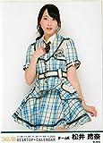 SKE48 2015 卓上カレンダー 会場 購入特典 生写真 松井玲奈