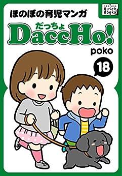 [poko]のDaccHo! (だっちょ) 18 ほのぼの育児マンガ DaccHo! (だっちょ) ほのぼの育児マンガ (impress QuickBooks)
