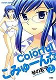 Colorfulこみゅーん☆ 2 (アクションコミックス)
