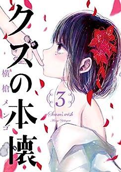 [横槍メンゴ]のクズの本懐 3巻 (デジタル版ビッグガンガンコミックス)