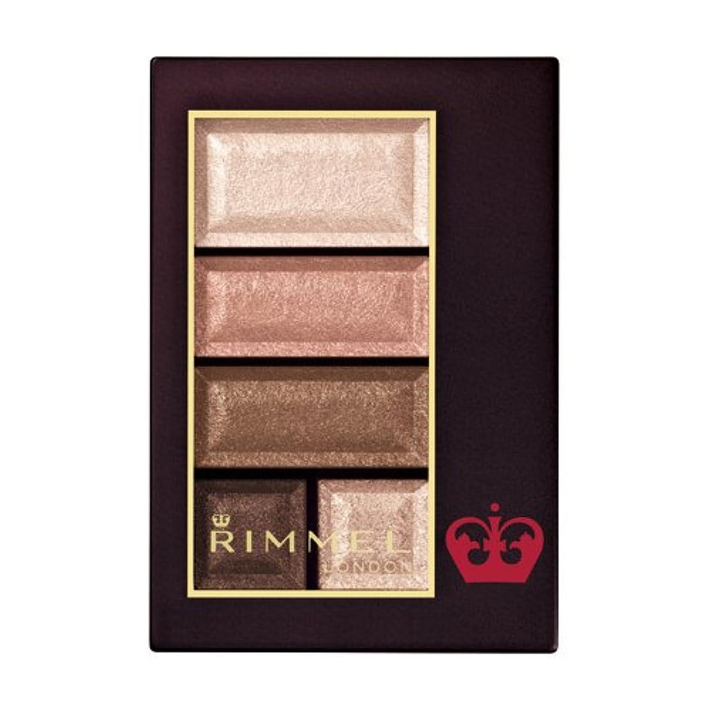 ますます無関心鏡リンメル ショコラスウィートアイズ 015 ストロベリーショコラ 4.5g
