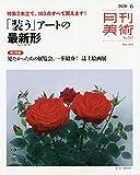 月刊美術2020年6月号
