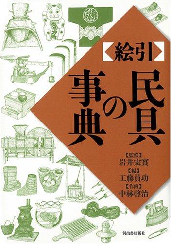 絵引民具の事典の詳細を見る