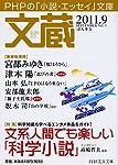 文蔵 2011.9 (PHP文芸文庫)