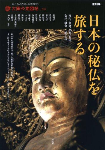 日本の秘仏を旅する (太陽の地図帖)