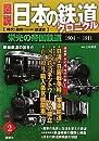 栄光の帝国鉄道 幹線鉄道の国有化 (図説 日本の鉄道クロニクル)