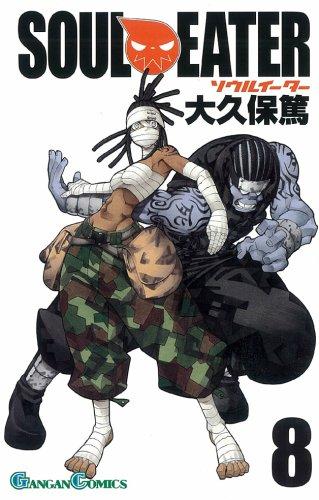 ソウルイーター 8 (ガンガンコミックス)