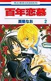 百年恋慕 2 (花とゆめCOMICS)