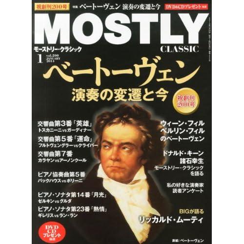 MOSTLY CLASSIC (モストリー・クラシック) 2014年 01月号 [雑誌]