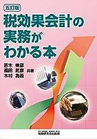税効果会計の実務がわかる本 (五訂版)