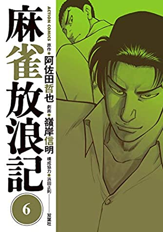 麻雀放浪記(6) (アクションコミックス)