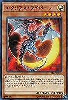エクリプス・ワイバーン ノーマル 遊戯王 巨神竜復活 sr02-jp016