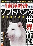 週刊 東洋経済 2012年 11/24号 [雑誌]