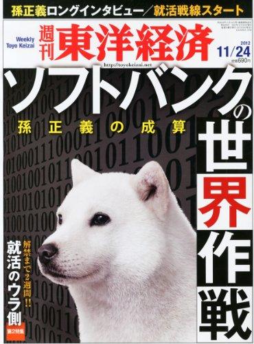 週刊 東洋経済 2012年 11/24号 [雑誌]の詳細を見る