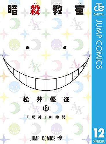 暗殺教室 12 (ジャンプコミックスDIGITAL)