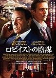 ロビイストの陰謀[DVD]