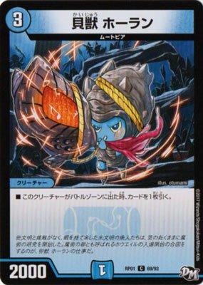 デュエルマスターズ/DMRP01/069/C/貝獣 ホーラン