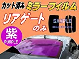 A.P.O(エーピーオー) リアガラスのみ カローラランクス E12 (ミラー紫) カット済み カーフィルム ZZE122 ZZE123 ZZE124 NZE121 トヨタ