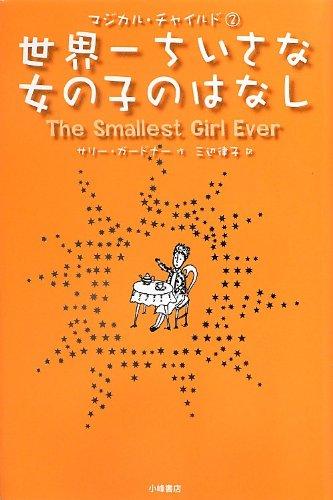 世界一ちいさな女の子のはなし―マジカル・チャイルド〈2〉 (マジカル・チャイルド 2)の詳細を見る