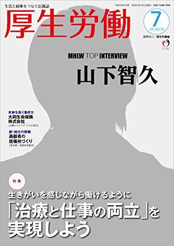 『厚生労働 平成30年7月号―生活と政策をつなぐ広報誌 「MHLW TOP INTERVIEW 山下智久さん」』のトップ画像
