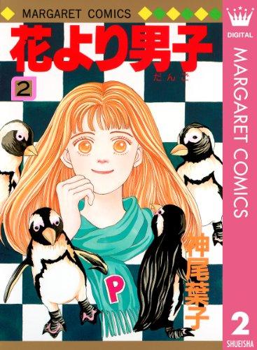 花より男子 2 (マーガレットコミックスDIGITAL)
