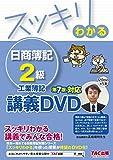 スッキリわかる 日商簿記2級 工業簿記 第7版対応DVD (スッキリわかるシリーズ)