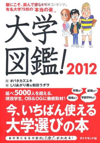 大学図鑑!2012の詳細を見る