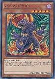 遊戯王カード SPHR-JP021 バイス・ドラゴン ノーマル 遊戯王アーク・ファイブ [ハイスピード・ライダーズ]