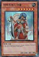 韓国版 遊戯王 アマゾネス女王 【スーパー】DREV-KR032