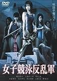 女子競泳反乱軍(ソフトデザイン版) [DVD]