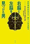 右脳と左脳を見つけた男 - 認知神経科学の父、脳と人生を語る -