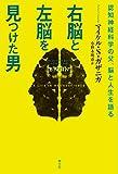 「右脳と左脳を見つけた男 - 認知神経科学の父、脳と人生を語る -」販売ページヘ