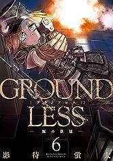GROUNDLESS : 6-豚の鉄槌- (アクションコミックス)