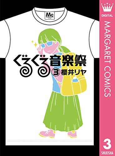 ぐるぐる音楽祭 3 (マーガレットコミックスDIGITAL)