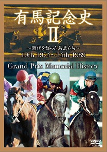 中央競馬GIシリーズ 有馬記念史 2 [DVD]