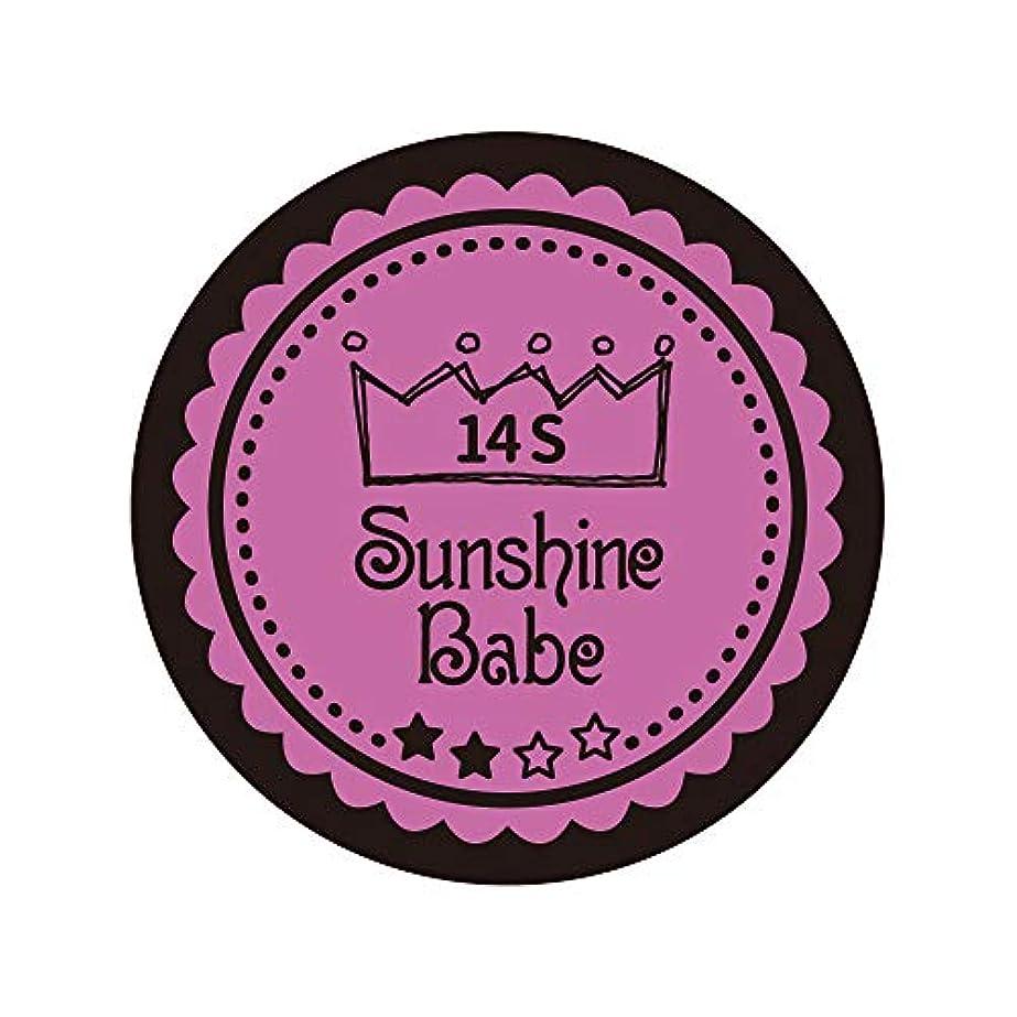 どういたしまして開示するつまずくSunshine Babe コスメティックカラー 14S スプリングクロッカス 4g UV/LED対応