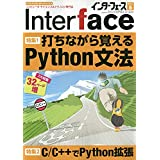 Interface(インターフェース) 2021年 6 月号