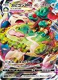 ポケモンカードゲーム S1H 046/060 カビゴンVMAX 無 (RRR トリプルレア) 拡張パック シールド