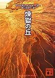 煉獄の丘 (講談社文庫)