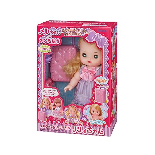メルちゃん お人形セット メルちゃんのおともだ...の紹介画像2
