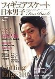 日本男子フィギュアスケートFan Book Cutting Edge2010 (SJセレクトムック No. 90 SJ sports) 画像