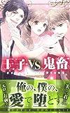 王子VS鬼畜 (ミッシィコミックス)