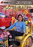 NHKテレビアジア語楽紀行—旅するマレー語 (語学シリーズ)