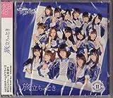 旅立ちのとき パチンコホールver. 【CD+DVD+写真3枚】 【AKB48 チームサプライズ M11】 画像