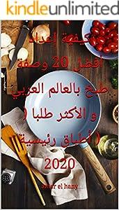 كيفية إعداد أفضل 20 وصفة طبخ بالعالم العربي و الأكثر طلبا ( أطباق رئيسية ): 2020 (Arabic Edition)