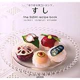すし The SUSHI recipe book