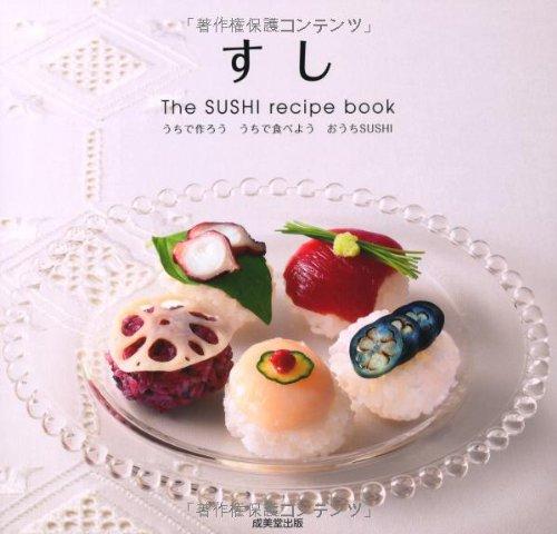 すし The SUSHI recipe bookの詳細を見る