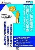新しい福祉機器と介護サービス革命 (介護福祉経営士 実行力テキストシリーズ)