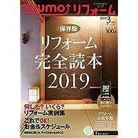 SUUMOリフォーム 2019年3月号